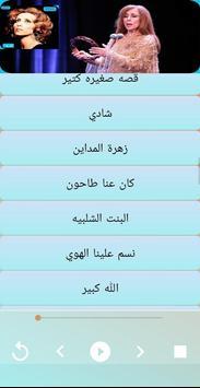 أغاني فيروز فيروزيات الصباح Aghani Fairuz screenshot 3