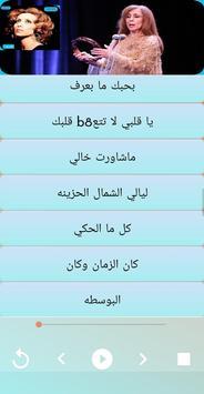 أغاني فيروز فيروزيات الصباح Aghani Fairuz screenshot 4