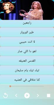 أغاني فيروز فيروزيات الصباح Aghani Fairuz screenshot 5