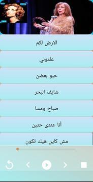 أغاني فيروز فيروزيات الصباح Aghani Fairuz screenshot 7