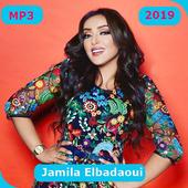 اغاني جميلة بداوي 2019 Aghani Jamila Elbadaoui icon