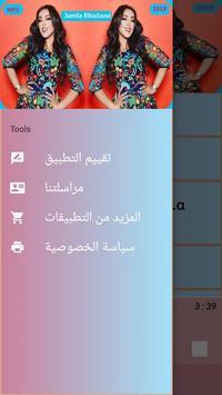 اغاني جميلة بداوي 2019 Aghani Jamila Elbadaoui screenshot 5