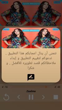 اغاني جميلة بداوي 2019 Aghani Jamila Elbadaoui screenshot 4