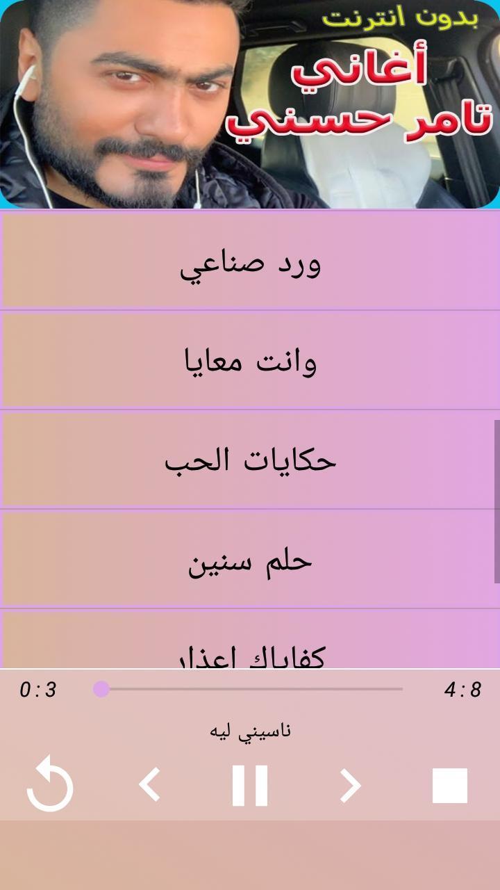 أغاني تامر حسني بدون أنترنيت Aghani Tamer Hosny For Android