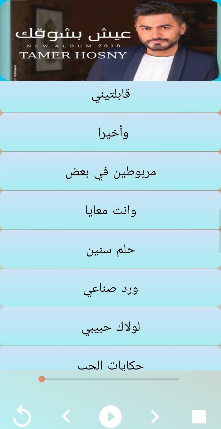 أغاني تامر حسني 2019 Aghani Tamer Hosny For Android Apk