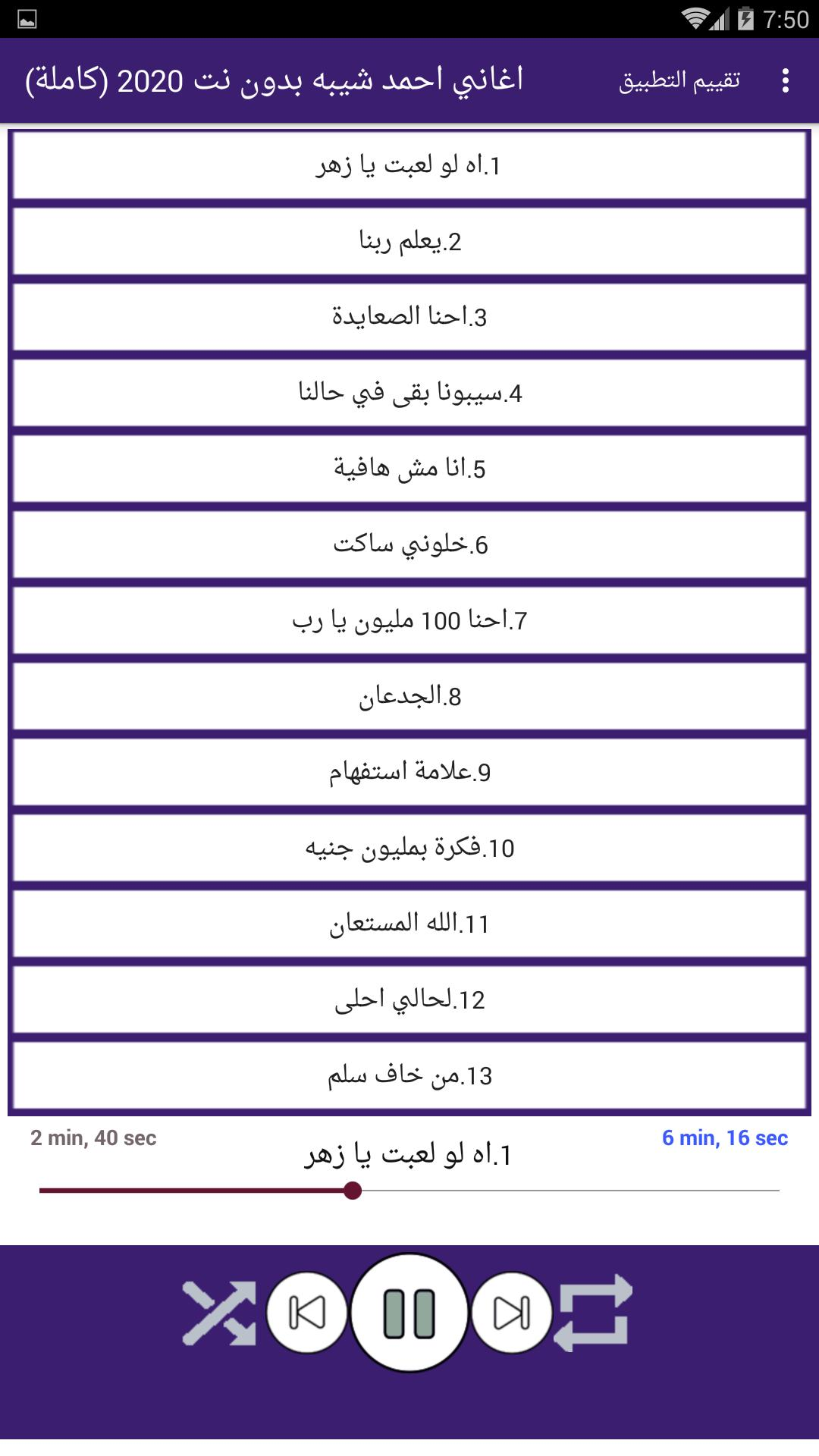 اغاني احمد شيبة بدون نت 2020 كاملة Pour Android