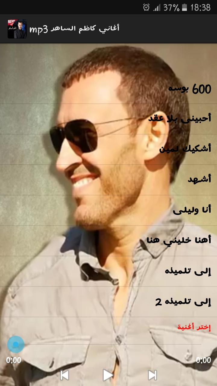 KADIM SAHIR MP3 TÉLÉCHARGER