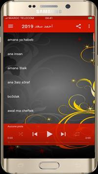 اغاني احمد سعد 2019 بدون نت screenshot 1