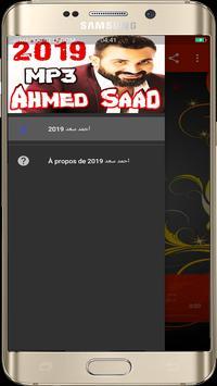 اغاني احمد سعد 2019 بدون نت screenshot 5