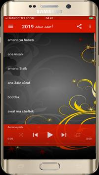 اغاني احمد سعد 2019 بدون نت screenshot 6