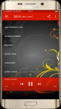 اغاني احمد سعد 2019 بدون نت screenshot 9