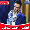 اغاني احمد شوقي بدون أنترنيت icon