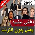 اغاني اجنبية 2019 بدون نت - aghani ajnabia