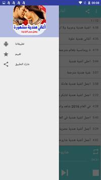 أغاني هندية مشهورة بدون انترنت 2020 screenshot 4