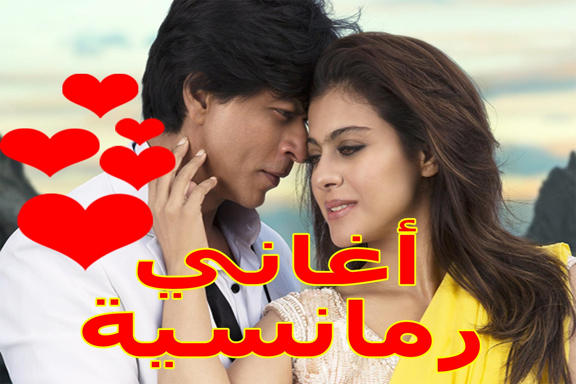 Aghani Hindiya 2019 أغاني هندية For Android Apk Download