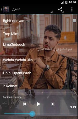 TÉLÉCHARGER IHAB AMIR NTA LI BDITI MP3