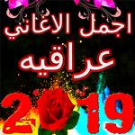اجمل اغاني عراقيه 2019 بدون نت APK