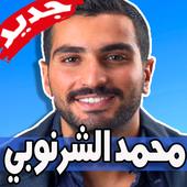 اغاني محمد الشرنوبي icon