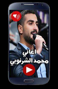 اغاني محمد الشرنوبي screenshot 5
