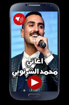 اغاني محمد الشرنوبي screenshot 1