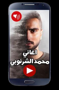 اغاني محمد الشرنوبي screenshot 3