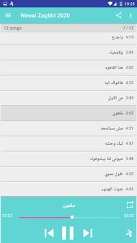 اغاني نوال الزغبي بدون انترنت screenshot 4