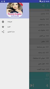 اغاني نوال الزغبي بدون انترنت screenshot 1
