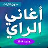 ikon اغاني راي بدون انترنت  2020 aghani ray