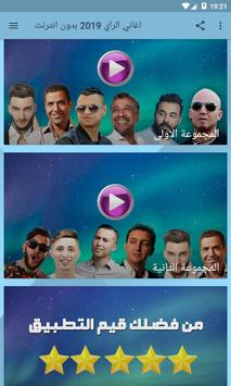 اغاني راي بدون انترنت  2020 aghani ray screenshot 1