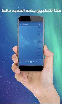 اغاني راي بدون انترنت  2020 aghani ray screenshot 4