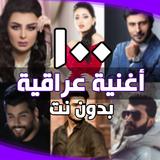 اغاني عراقية بدون انترنت ( اكثر من 100 اغنية )