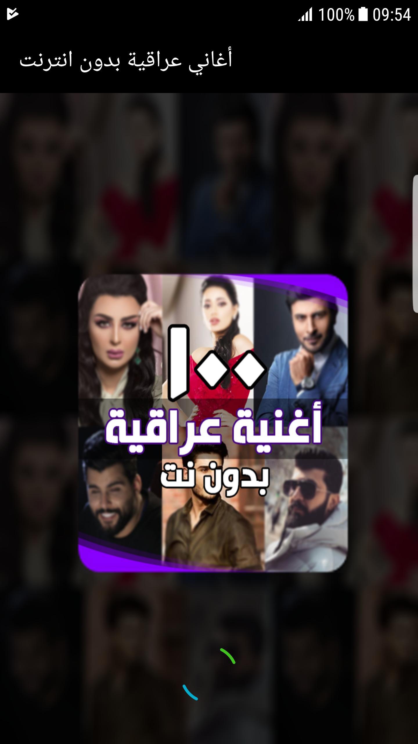 اغاني عراقية بدون انترنت اكثر من 100 اغنية For Android Apk Download