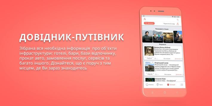 Агов screenshot 1