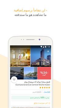أجودا - حجز فنادق & إقامات تصوير الشاشة 3
