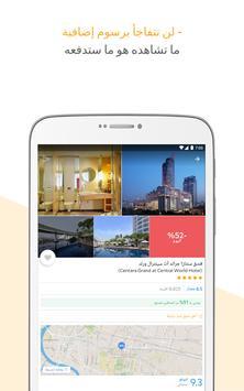 أجودا - حجز فنادق & إقامات تصوير الشاشة 18