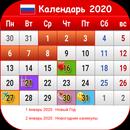 Russian Calendar 2020 APK Android