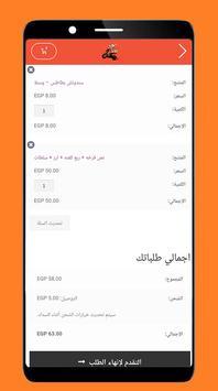 طيران - Tayran screenshot 3