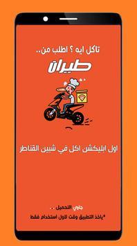 طيران - Tayran poster