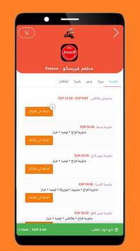 طيران - Tayran screenshot 2