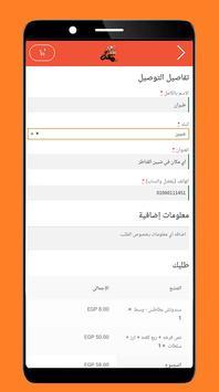 طيران - Tayran screenshot 4