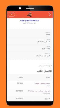 طيران - Tayran screenshot 5