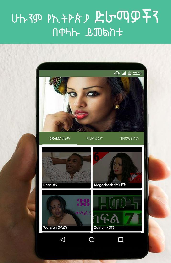 Ethiopian Drama, Movies & Show አማርኛ ፊልሞች፥ድራማና ሾው for