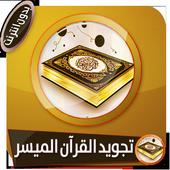 أجكام تجويد القرآن الميسرة أحمد عامر بدون انترنت icon