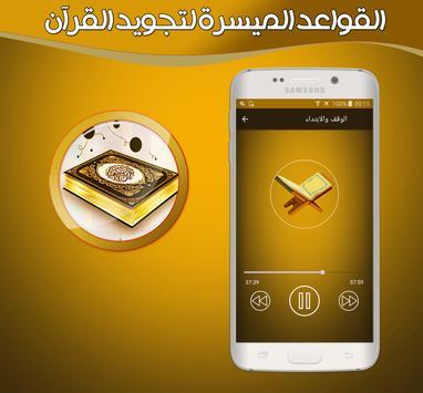 أجكام تجويد القرآن الميسرة أحمد عامر بدون انترنت screenshot 2