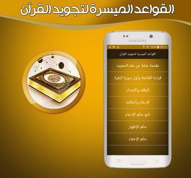 أجكام تجويد القرآن الميسرة أحمد عامر بدون انترنت screenshot 7