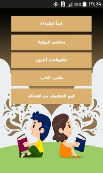 رواية احلام الشباب - خولة حمدي screenshot 1