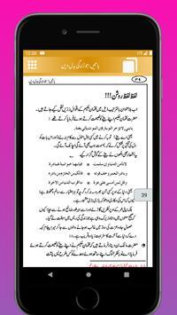 Baaten Jo Zindagi Badal Den Mufti Muhammad Afroz screenshot 3
