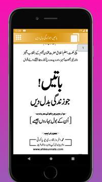 Baaten Jo Zindagi Badal Den Mufti Muhammad Afroz screenshot 1