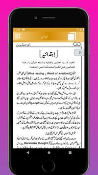 Baaten Jo Zindagi Badal Den Mufti Muhammad Afroz screenshot 2