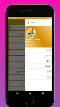 Baaten Jo Zindagi Badal Den Mufti Muhammad Afroz screenshot 4